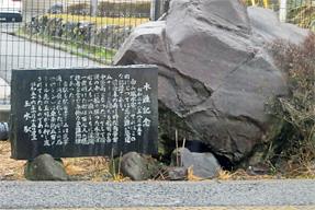玉水駅の「水難記念」の碑