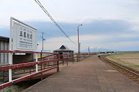 五農高前駅