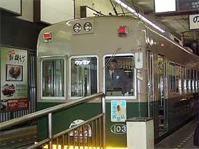 京福電鉄・嵐山本線