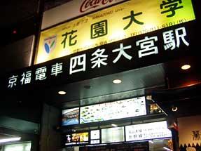 京福電鉄・四条大宮駅