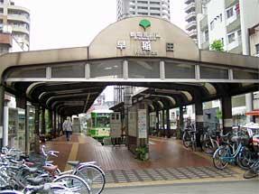 都電「荒川線」早稲田停留所