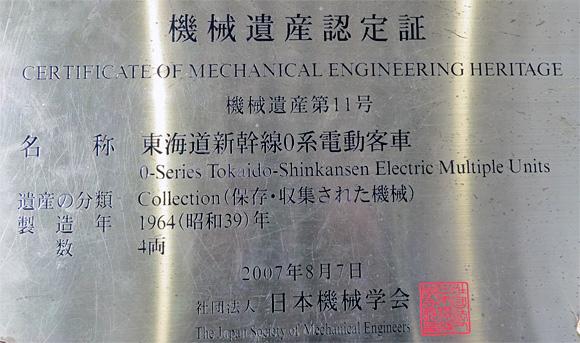 初代新幹線電車(0系)・鉄道遺産認定証