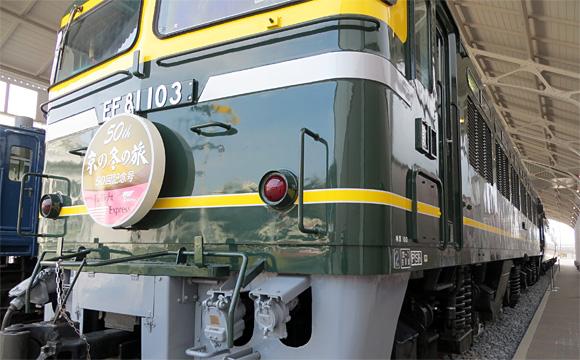 交直流併用電気機関車