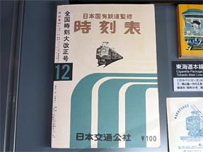 東海道本線の全線電化・時刻表