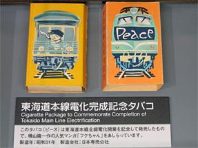 東海道本線の全線電化完成記念タバコ