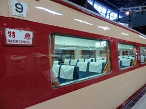 特急形電車(交直流両用)