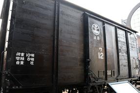 ワ11形木造有蓋貨物車